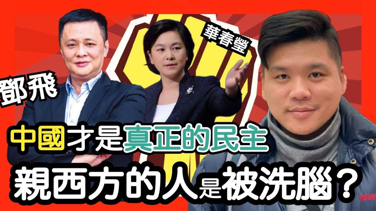 中國才是真正的民主,親西方的人是被洗腦,由華春瑩、鄧飛的「說好中國聲音」說起,20210516