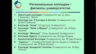Презентация 3 - С. Коцер - Высшее образование в Израиле