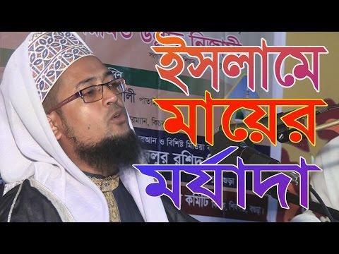 Bangla Waz Hafez Mawlana Sharieat Ullah Jihadi