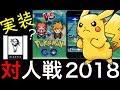 【ポケモンGO】速報!対人戦は今年中に実装予定!どんなシステムがやってきてほしい? ハピナス vs ハイドロカノン・カメックス(cp1932vscp3189)【PVP・Pokemon GO】