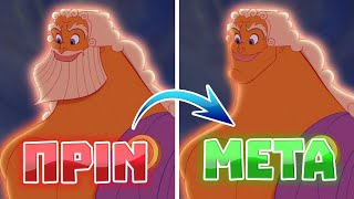 ΞΥΡΙΖΩ τους χαρακτήρες της Disney