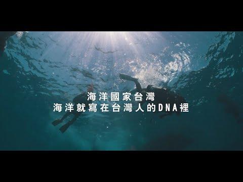第二屆國家海洋日(海洋政策文化篇)