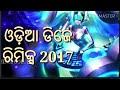 Odia new DJ nonstop mix 2017 hard bass latest DJ exclusive DJ new songs Mp3