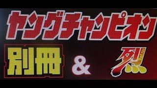 ヤングチャンピオン烈 2017年 9/25 号 忍野さら シェアOK お気軽に 【映...