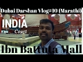 IBN battuta Mall  !!! Dubai Darshan Vlog # 10 (Marathi)