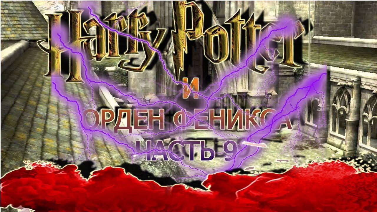 Гарри Поттер и Орден Феникса часть 9 - YouTube