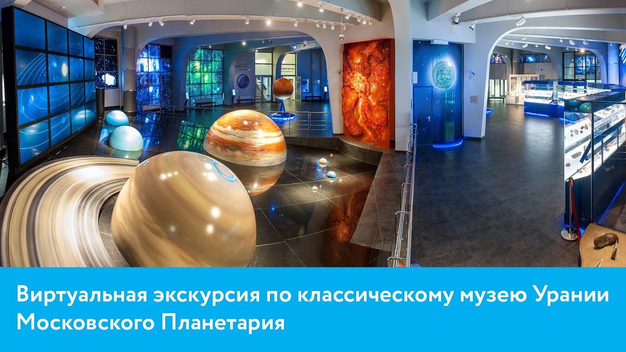 Виртуальная экскурсия по классическому музею Урании – #Москвастобой
