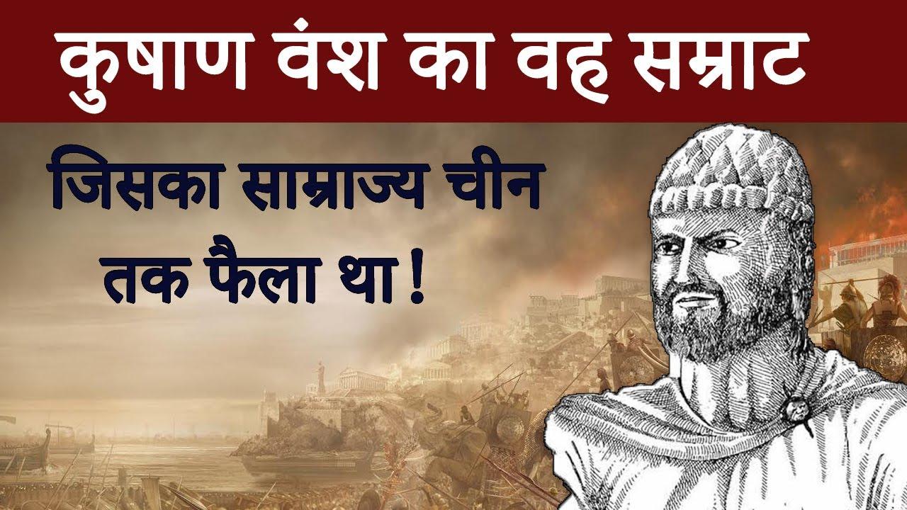 कनिष्क: कुषाण वंश का वह सम्राट, जिसका साम्राज्य चीन तक फैला था!     Kanishka :  Kushan Empire