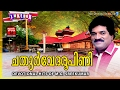 Download Latest Hindu Devotional Songs Malayalam # ചതുർവേദരൂപിണി #  M G Sreekumar Devotional Songs MP3 song and Music Video
