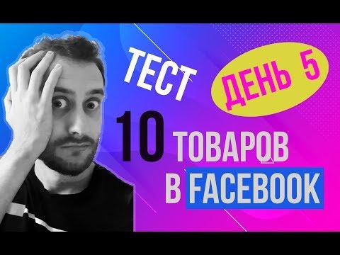 Как заработать на таргетинге в Facebook Instagram День №5 (ФИНАЛ)
