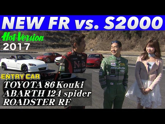 S2000より気持ちいい新車FRはあるのか!? バトル&ドリフトチェック【Best MOTORing】2017