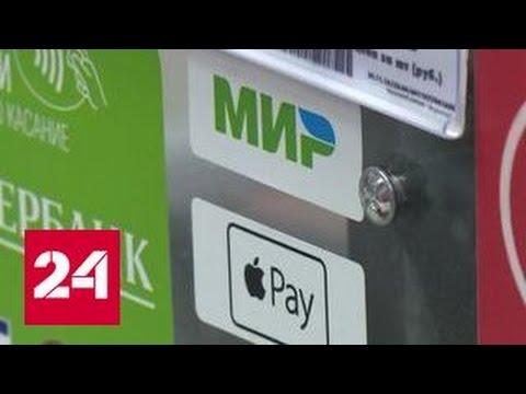 Карта МИР: транзакции без проблем