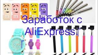 ВИДЕО-УРОК №2- ЗАРАБОТОК с AliExpress!