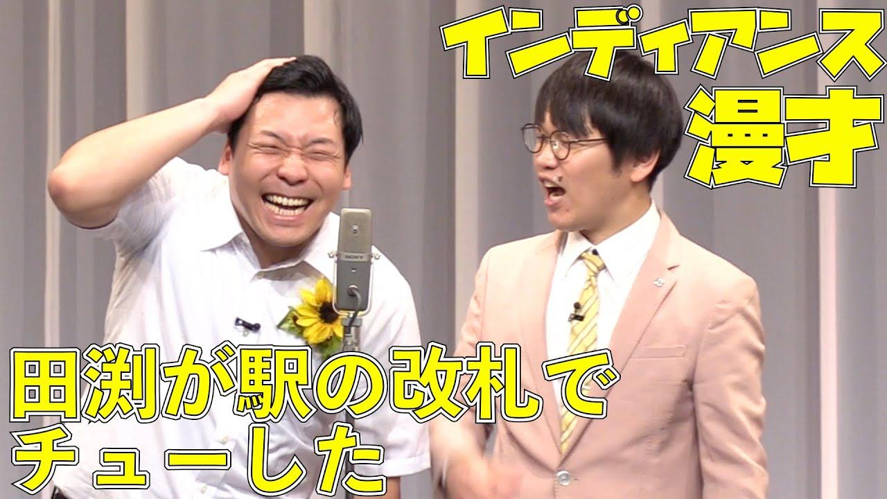 インディアンス 漫才「田渕が駅の改札でチューした」【公式】