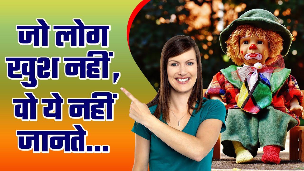 10 Ways To Be Happierhindi How To Be Happy All The Time In Hindi