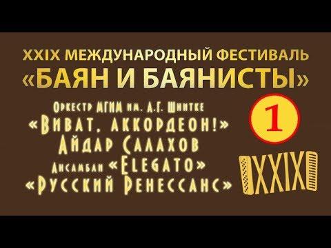 Dec 13, 2017. XXIX Bayan & Bayanists (day 1) / XXIX Международный фестиваль БАЯН И БАЯНИСТЫ