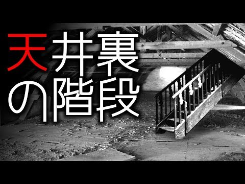 「天井裏の階段」都市伝説・怖い話・怪談朗読シリーズ