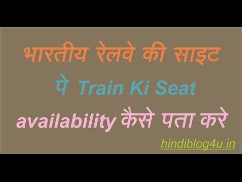 Railway Train Ki Seats Availability Kaise Check Kare