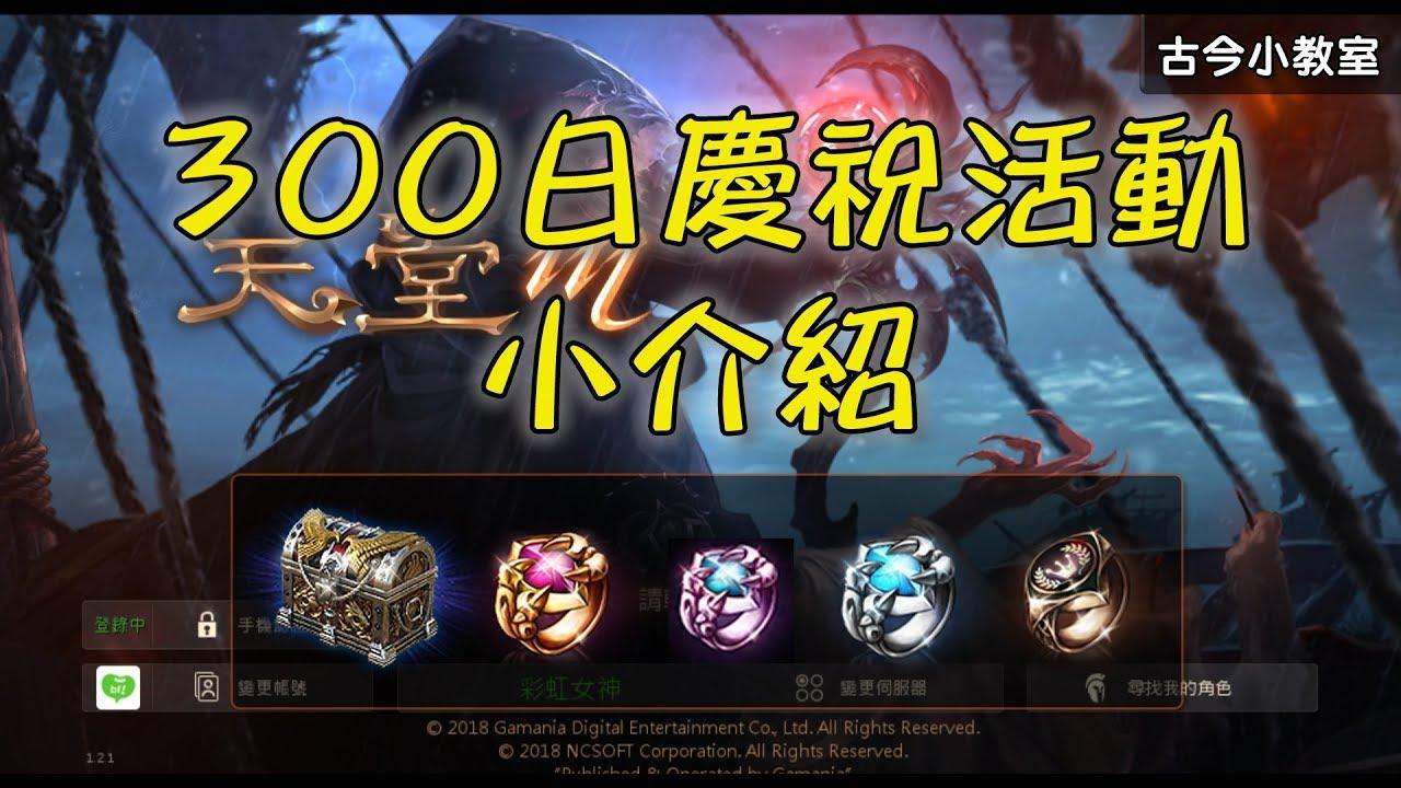 《天堂M》300日慶祝活動小介紹 (古今/BS/活動/300日) - YouTube