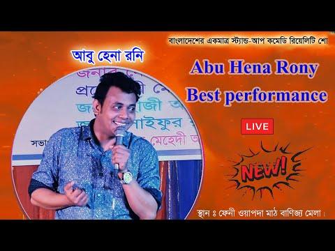 Mirakkel Abu Hena Rony Live performance 2018    ফেনী বাণিজ্য মেলা    The Fenians Express