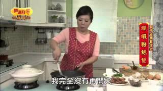 阿芳老師教您料理鮮蝦粉絲煲
