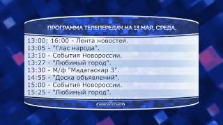 Телепрограммы на 13.05.2015г.(, 2015-05-12T14:46:22.000Z)