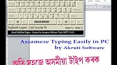 how to download Assamese keyboard for PC - YouTube
