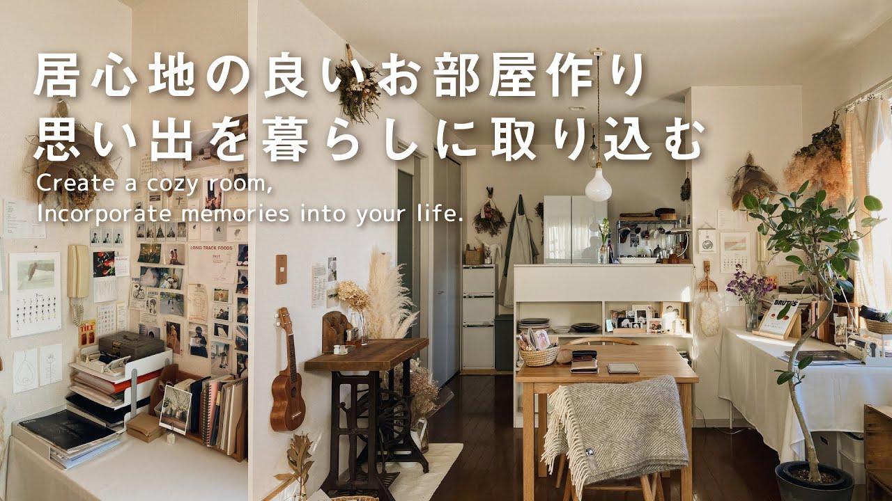 【ルームツアー】古い物と新しい物でいっぱいに | 1LDK夫婦二人暮らし | 見せる収納で古着屋さんの様に | Room tour