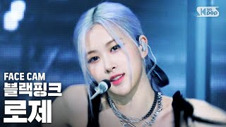 [페이스캠4K] 블랙핑크 로제 'How You Like That' (BLACKPINK ROSÉ FaceCam)│@SBS Inkigayo_2020.7.19