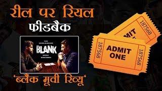 सनी देओल की फिल्म ब्लैंक का बना रहा सस्पेंस लेकिन कहानी बिखरती चला गई