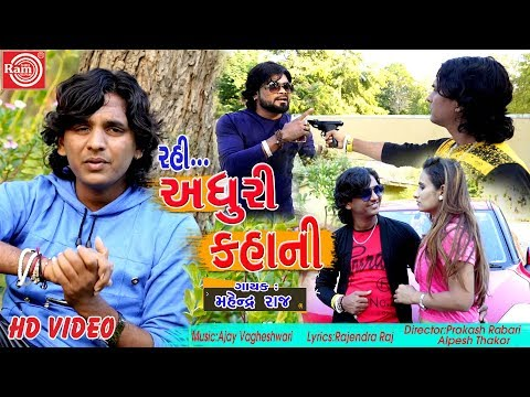 Rahi Adhuri Kahani ||Mahendra Raj ||New Gujarati Video Song 2019