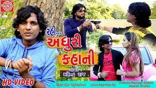 Rahi Adhuri Kahani   Mahendra Raj   New Gujarati Song 2019
