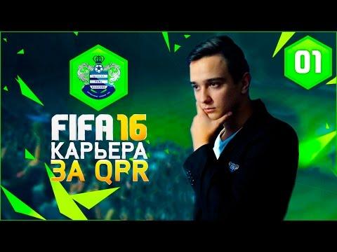 FIFA 16 | ★ КАРЬЕРА ★ | #1