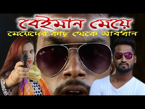 বেইমান  মেয়ে । Action Short Film Beiman Meye | STV