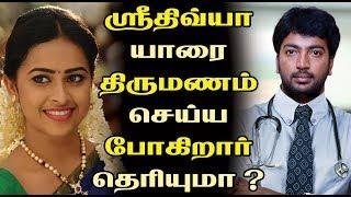 ஸ்ரீதிவ்யா யாரை திருமணம் செய்ய போகிறார் தெரியுமா ? Tamil Cinema News | Kollywood News Tamil Rockers