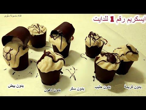 ايس كريم رقم 1 للدايت🍦لا كريمة ولا حليب ولا سكر ولا بيض ولا اى حاجة صعبة والله #رجيم #دايت