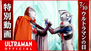 "JULY 10 ULTRAMAN DAY SPECIAL MOVIE: ""Chant His Name!"" -Ultaman Z and the New Sign of Bond"