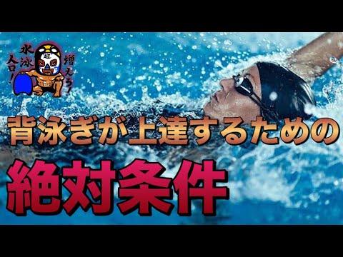 #435【水泳】背泳ぎが上達するための絶対条件