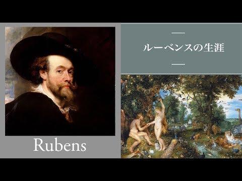 後編ルーベンスの生涯〜ルーベンス展記念〜片手で美術鑑賞