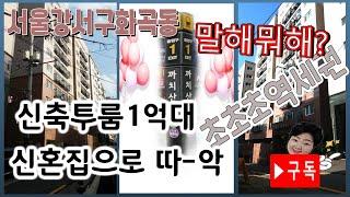 [부동산추천]  서울 강서구 화곡동 아파트가 1억대! …