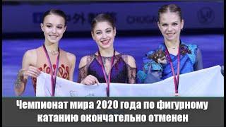 Чемпионат мира 2020 года по фигурному катанию окончательно отменен Новости России и Мира