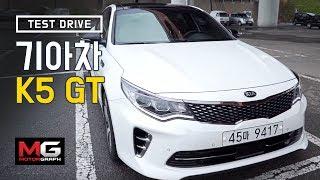 2017 기아 K5 GT 시승기 (KIA K5 GT Review)...가장 빠른 K5? 245마력은 어디로?