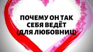 """ПОЧЕМУ ОН ТАК СЕБЯ ВЕДЕТ"" (для любовниц) общий онлайн расклад таро."