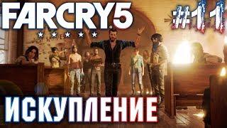 Far Cry 5 #11 💣 - Искупление - Прохождение, Сюжет, Открытый мир