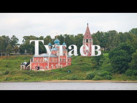 Тутаев, Ярославская область. август 2018г.