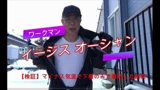 【検証】イージスオーシャンをマイナス気温の中、下着のみで着用してみた! 釣り人・バイク乗りに人気上昇中