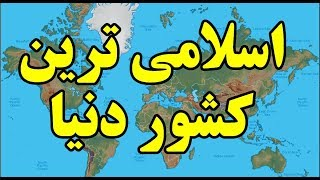 اسلامی ترین کشورها Top 10 Farsi