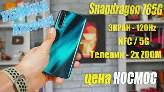 Купил ПУШКУ! 5G СМАРТФОН МЕЧТЫ за 200$ - 120 ГЕРЦ, NFC, Snapdragon