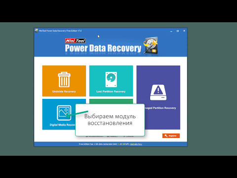 Как восстановить фото с карты памяти утилитой Power Data Recovery