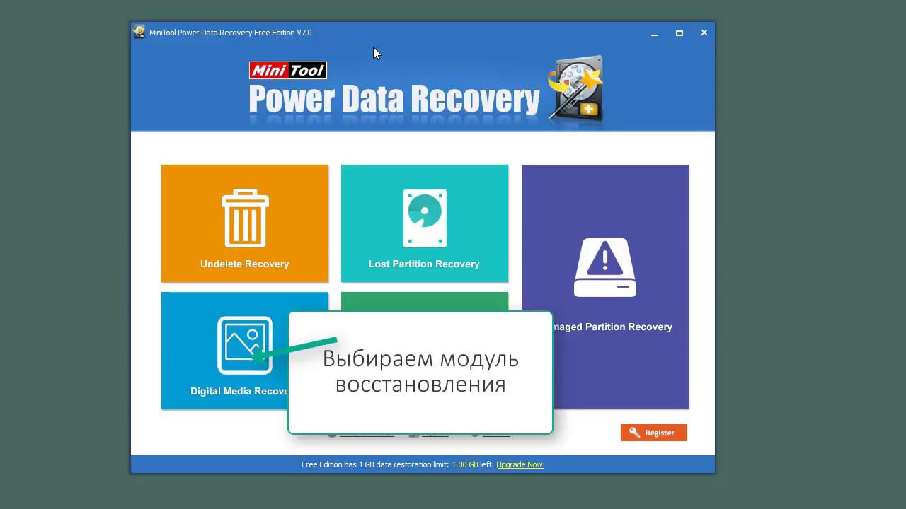 Как восстановить фото с карты памяти утилитой Power Data ...